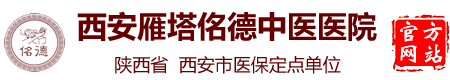 西安佲德中医院【官网】【原西安脾胃病医院】精研秦岭本草,专注脾胃健康