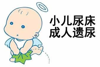 小儿尿床,成人遗尿