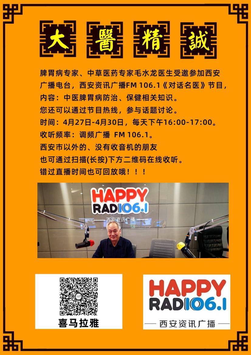 毛水龙院长做客西安资讯广播FM106.1