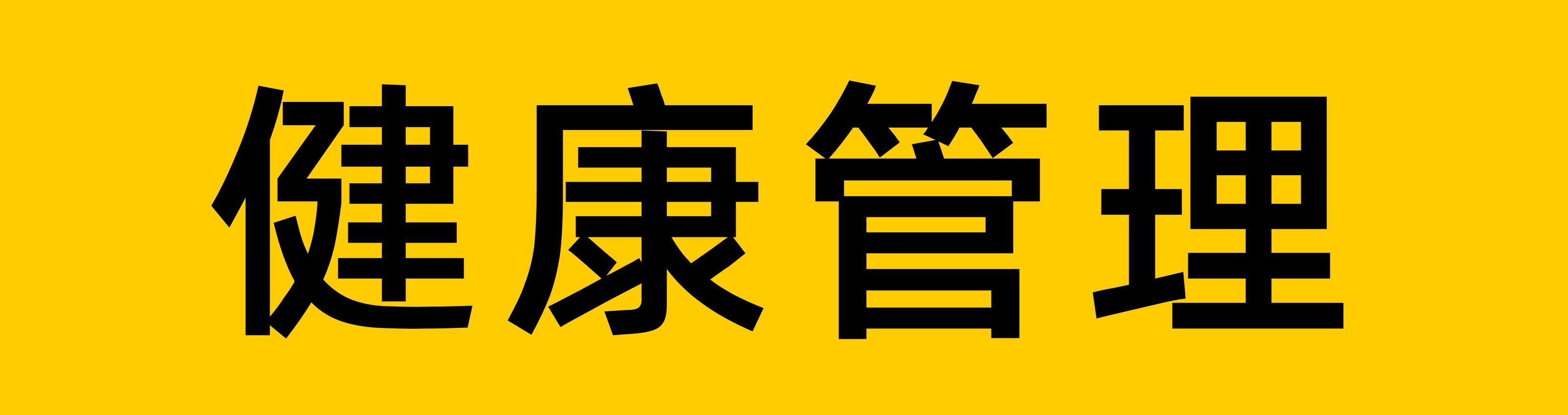 中医健康管理